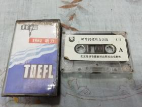 1982年托福听力训练 磁带