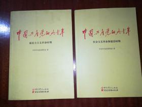 中国共产党的九十年:新民主主义革命时期、社会主义革命和建设时期,两册合售J