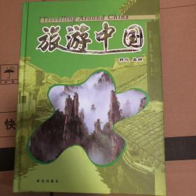 旅游中国(共2册)