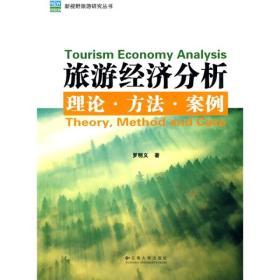 当天发货,秒回复咨询 二手新视野旅游研究丛书—旅游经济分析理论方法案例 罗明义 如图片不符的请以标题和isbn为准。