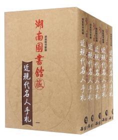湖南图书馆藏近现代名人手札(套装共5册)