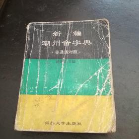 新编潮州音字典-普通话对照(林伦伦著,一版一印)