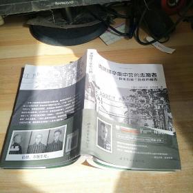 奥斯维辛集中营的志愿者:一份来自波兰卧底的报告