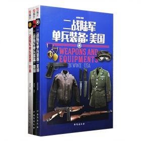 """""""二战陆军单兵装备""""3册"""