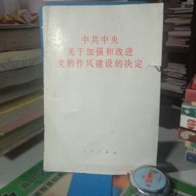 中共中央关于加强和改进党的作风建设的决定
