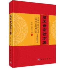 临床专家验方集 施杞,吴银根著 9787030513724 科学出版社