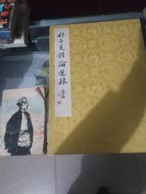 老石书法:杜子美诗论选录册页(老石,黄卫东,著名青年书法家,中国书法家协会会员)