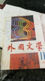 外国文学 1987年11期