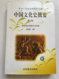 手中国文化史概要 (增订版 )谭家健 主编