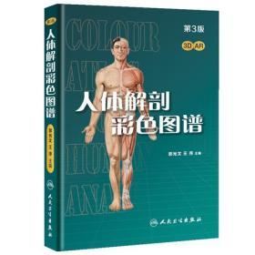 人体解剖彩色图谱 第3三版