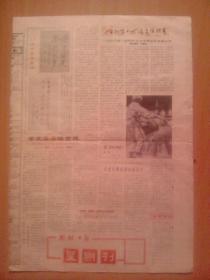 开封日报 1991年5月5日