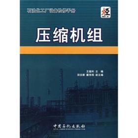 石油化工厂设备检修手册:压缩机组