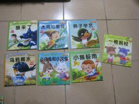 3-6岁:益智宝宝早教启蒙小故事(套装全80册)
