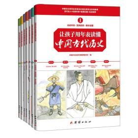 让孩子用年表读懂中国古代历史(套装共7册)