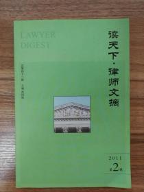 读天下 律师文摘2011年第2辑