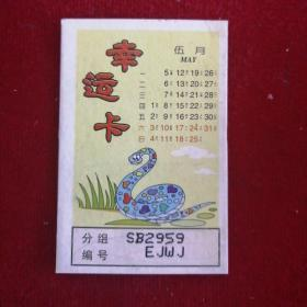 彩票收藏  幸运卡 五月 北京乐达利公司