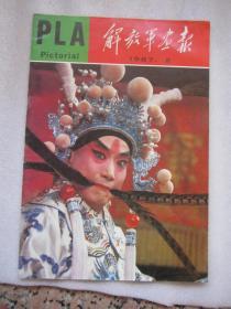 解放军画报1987年第2期(完整无缺、干净品佳)