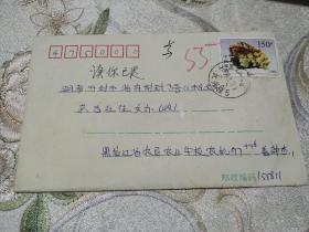 邮票实寄封