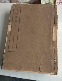 线装老书《资治通鉴》一、二两册。