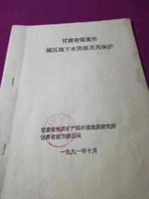 甘肃省临夏市城区地下水资源及其保护(油印本