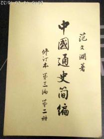 中国通史简编(修订本第二编)