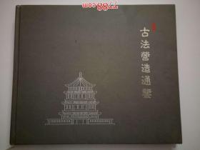 古 法  营 造 通 鉴(30*25)