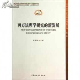 【正版】中国法学新发展系列:西方法理学研究的新发展