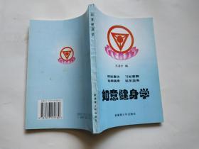 如意健身学      (王龙才编、1999年一版一印 )