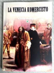 威尼斯商人(世文版)