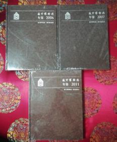故宫博物院年鉴(2006年、2007年、2011年)三册合售.未开封