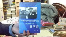 一位老外交家的足迹:我所知道的王炳南.第一部(32开,9品)租屋东--架东2横-19