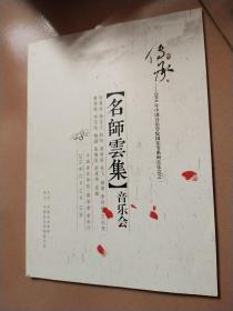 节目单【名师云集】音乐会 28页+门票