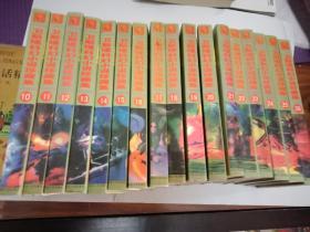 卫斯理科幻小说珍藏集 10-26 17本合售