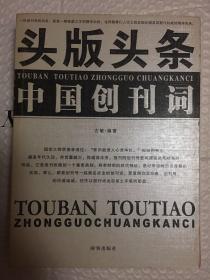 头版头条:中国创刊词