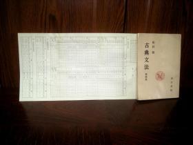 《古典文法.新修版》明治书院/昭和56年十一版