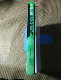 蜂产品医疗保健500问+ 蜂制品与健康(两册合售)