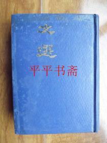 """文选(32开""""本书据世界书局影印清胡克家刻本影印""""88年一版93年二印)"""