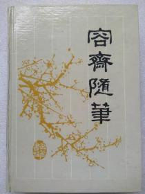 古典名著普及文库--容斋随笔--【宋】洪迈著。岳麓书社。1994年1版。1997年4印。硬精装