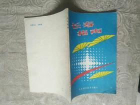中医书籍《长寿指南》作者,出版社,年代、品相如图!!铁橱中南1--7