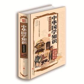 中华国学知识彩色全民读本(超值全彩珍藏版)