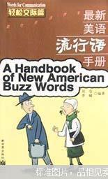 美语流行语手册  轻松交际篇 刘莹,李啸 新世界出版社