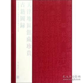 天津地区馆藏珍贵古籍图录 (16开精装 全一册)