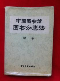 中国图书馆图书分类法(简本)