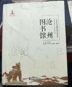 沧州图书馆/21世纪中国城市图书馆丛书z