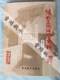潍县文史资料第三十一集——潍县工商经济史料集萃