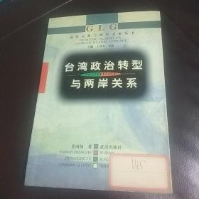 台湾政治转型与两岸关系