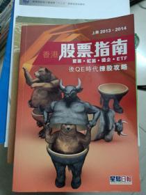 香港股票指南上册2013-2014:蓝筹-红筹-国企