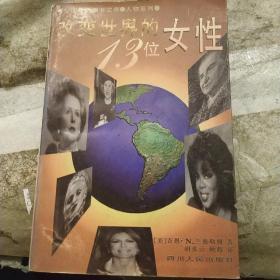 改变世界的十三位女性