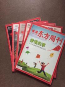 瞭望东方周刊2009年第1,2,3,4,5,7期共5本合售
