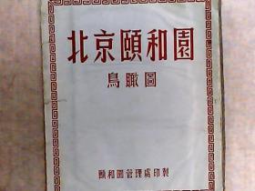 北京颐和园鸟瞰图 颐和园管理处印制1953年5月25日三版 正面颐和园全景彩图背面景点图解 有外封套